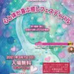 【03/07(日)】浅草にてイベント出展&無料講演します!
