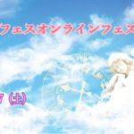 【03/27(土)】オンラインイベントに出展します。