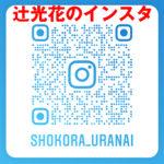 【4/22(木)】つまみ細工ワークショップ