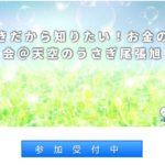 大好きだから知りたい!お金の勉強会@天空のうさぎ尾張旭