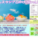 久しぶりに!【08/08(日)】大阪で癒しイベントの出展!!