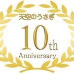 【10月31日(日)】天空のうさぎ~尾張旭サロン10周年イベント開催!