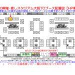 【10/10(日)】大阪で癒しイベントの出展!!