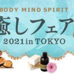 【10/2(土)・2(日)】東京ビックサイトでイベント出展!